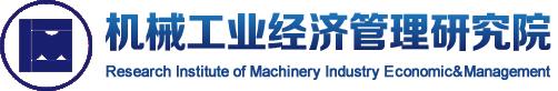 机械工业经济管理研究学院